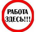 Специалист по продвижению товара - Частичная занятость в Крыму