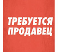 Продавец-консультант (посуда, бытовая химия, бакалея) - Продавцы, кассиры, персонал магазина в Севастополе