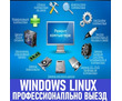 Компьютерный мастер. Установка Windows. Ремонт. Профессионально. Выезд на дом., фото — «Реклама Севастополя»