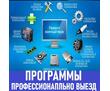 Компьютерный мастер. Установка программ, Windows. Ремонт. Профессионально. Выезд на дом., фото — «Реклама Севастополя»