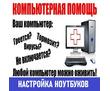 Ремонт ноутбуков и компьютеров, установка Windows, программ на дому без посредников., фото — «Реклама Севастополя»