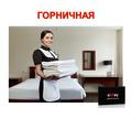 Горничная с опытом работы - Гостиничный, туристический бизнес в Севастополе