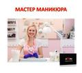 Мастер маникюра и педикюра - Красота, фитнес, спорт в Севастополе