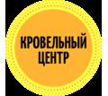 КРОВЕЛЬНЫЙ ЦЕНТР в Севастополе и Крыму – оперативно и качественно! - Кровля в Севастополе
