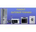 Инженер-Электрик  по ремонту стиральных машин и другой бытовой техники - Рабочие специальности, производство в Севастополе