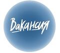 Требуется помощник бухгалтера - Бухгалтерия, финансы, аудит в Севастополе