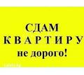 Сдам 2-комнатную квартиру на Максимовой даче со всеми удобствами – длительно. 10000 руб. - Аренда квартир в Севастополе