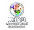 Клининг в Симферополе и ЮБК – компания «Шарм». Блеск и чистота всегда! - Клининговые услуги в Крыму