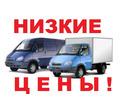 Пеpевозки недорогo! БЕЗ ПОСРЕДНИКОВ (есть гpузчики) - Грузовые перевозки в Крыму