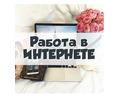 Администратор интернет магазина - Без опыта работы в Крыму
