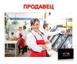 Продавец-кассир с опытом работы, фото — «Реклама Севастополя»