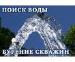 Поиск воды и бурение, Севастополь, фото — «Реклама Севастополя»