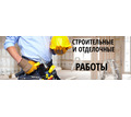 Требуются отделочники на постоянную работу - Строительство, архитектура в Севастополе