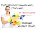 Требуется посудомойщица- уборщица в ресторан - Сервис и быт / домашний персонал в Севастополе