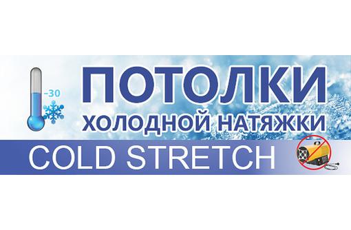 Cold Stretch-Морозостойкие натяжные потолки для улицы LuxeDesign, фото — «Реклама Белогорска»