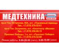 Сеть магазинов «Медтехника для ВАС» в Севастополе – ваш путь к здоровью! - Медтехника в Севастополе