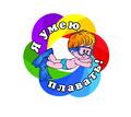 Обучение плаванию - Детские развивающие центры в Севастополе