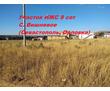 Участок 8 сто ИЖС, с. Вишневое, рядом с Орловкой, фото — «Реклама Севастополя»