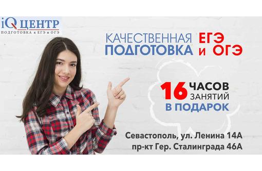 Подготовка к сдаче ЕГЭ/ОГЭ (ГИА) в Севастополе - «iQ-центр»: больше, чем просто курсы!, фото — «Реклама Севастополя»