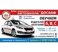 """Проводим набор на обучение водителей категорий """"А"""", """"В"""", """"С"""", дистанционное обучение, переподготовка - Автошколы в Севастополе"""