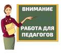 требуется педагог - Детские развивающие центры в Севастополе