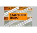 Курсы инспекторов по кадрам «КАДРОВОЕ ДЕЛО» - Курсы учебные в Симферополе