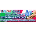 Окна ПВХ, остекление балконов, жалюзи, рулонные шторы в Севастополе – WinPlast: только качество! - Окна в Севастополе