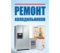 Ремонт холодильников всех марок - Ремонт техники в Керчи