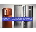 Ремонт холодильников на дому - Ремонт техники в Керчи