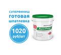 Шпатлевка DANOGIPS готовая финишная SuperFinish (11 л) 18 кг суперфиниш полимерная - Отделочные материалы в Крыму