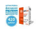 Шпаклевка финишная на белом цементе ФИНИШ ФАСАД шпатлевка - Отделочные материалы в Крыму