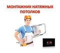 Монтажник натяжных потолков г.Симферополь - Строительство, архитектура в Симферополе