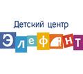 Детский сад в Севастополе – «Элефант»: всестороннее развитие для каждого ребенка! - Детские развивающие центры в Севастополе