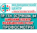 Профосмотры, анализы, медуслуги в Севастополе – медицинский центр «Московский» - Медицинские услуги в Севастополе