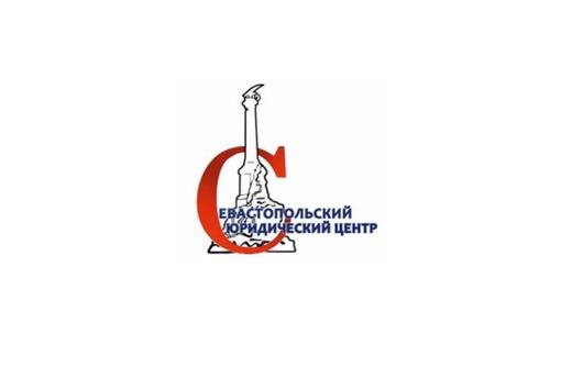 Юридическое сопровождение сделок купли-продажи!, фото — «Реклама Севастополя»