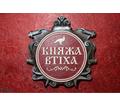 """Администратор в ресторан """"Княжа Втиха"""" - Бары / рестораны / общепит в Крыму"""