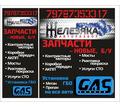 Авторазбор в Симферополе – «Железяка Крым»: всегда широкий выбор запчастей! - Ремонт и сервис легковых авто в Крыму