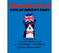 Клуб английского языка English Style - Языковые школы в Севастополе