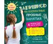 Бесплатные пробные занятия по подготовке к школе и раннему развитию, фото — «Реклама Севастополя»