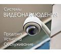 Установка домофонов и видеонаблюдения в Симферополе и Крыму — профессионально! - Охрана, безопасность в Крыму
