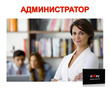 Администратор магазина, фото — «Реклама Севастополя»