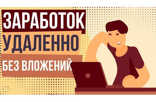 Заработок в интернете без рисков и вложений., фото — «Реклама Алупки»