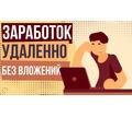 Заработок в интернете без рисков и вложений. - Работа на дому в Алупке