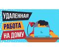 Онлайн-подработка для мам в декрете - Менеджеры по продажам, сбыт, опт в Алупке