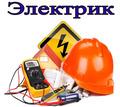 Электротехнические работы. Диагностика электропроводки - Электрика в Симферополе