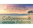 Менеджер, частичная занятость (работа, подработка), фото — «Реклама Армянска»