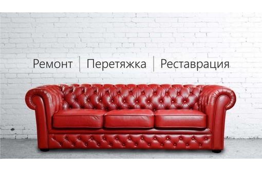 Перетяжка, обивка и ремонт мягкой мебели недорого, фото — «Реклама Севастополя»