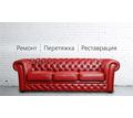 Перетяжка, обивка и ремонт мягкой мебели недорого - Сборка и ремонт мебели в Севастополе
