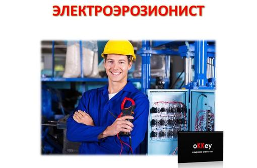 Электроэрозионист с опытом работы, фото — «Реклама Севастополя»