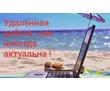 Требуется девушка для работы в сети, фото — «Реклама Севастополя»